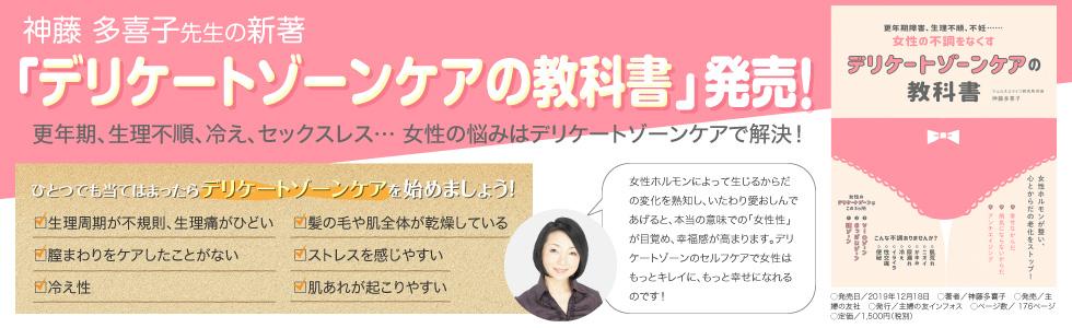 神藤多喜子「デリケートゾーンケアの教科書」発売