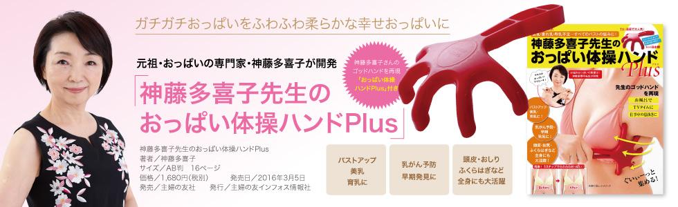神藤多喜子「おっぱい体操ハンドPlus」