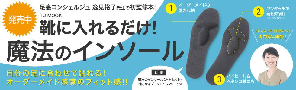逸見裕子監修!「TJ MOOK靴に入れるだけ!魔法のインソール」発売