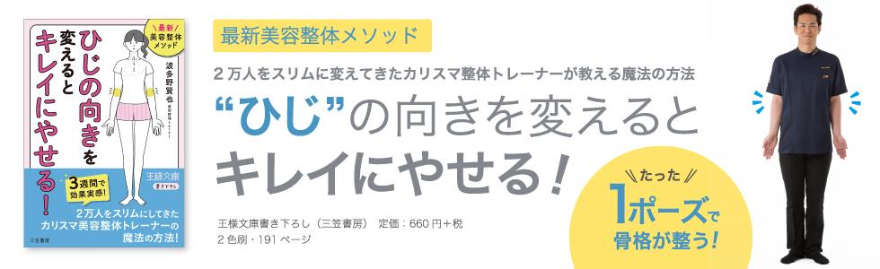 波多野賢也の最新本『「ひじの向き」を変えるとキレイにやせる!』が6月30日発売!
