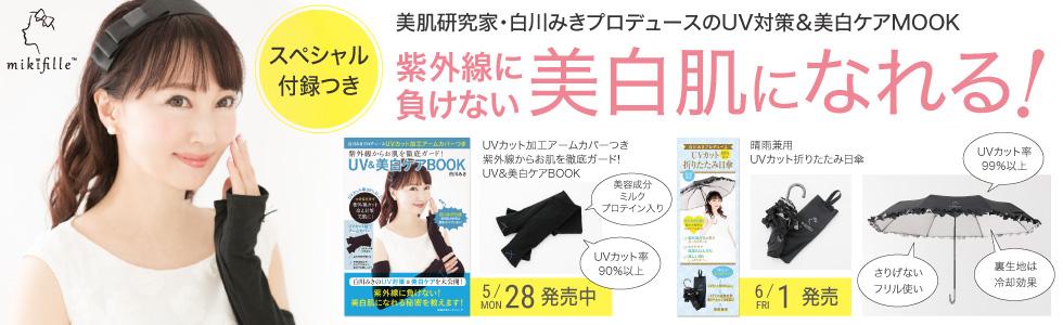 白川みきのUV対策&美白ケアMOOK2冊同時発売!