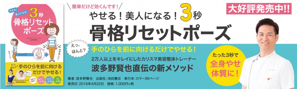 波多野賢也「3秒骨リセットポーズ」発売