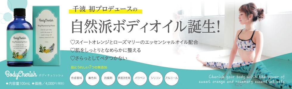 Body Cherish 千波プロデュース ボディオイル オフィシャルショップ