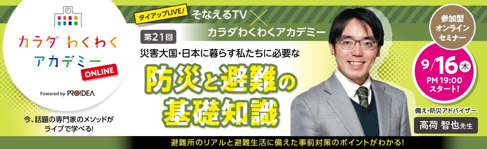 災害大国・日本に暮らす私たちに必要な防災と避難の基礎知識